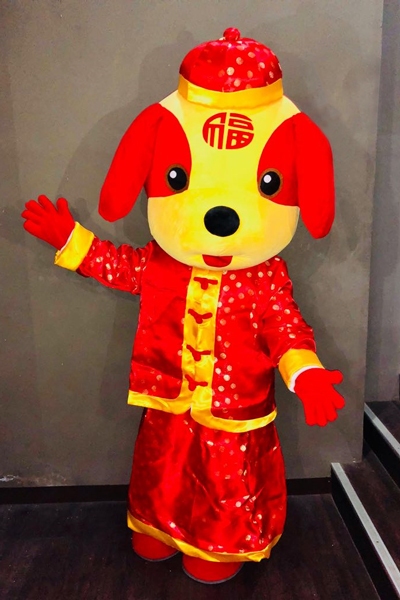 2018 Year Of Dog Mascots