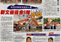 Sin Chew Daily - Johor Edition - 06.06.2011